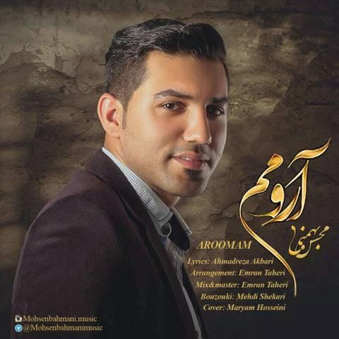 دانلود آهنگ محسن بهمنی به نام آرومم
