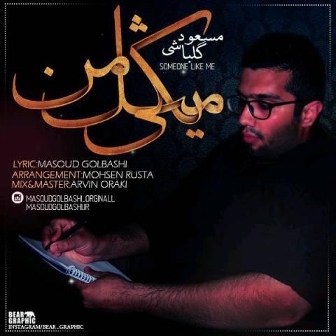 دانلود آهنگ مسعود گلباشی به نام یکی مثل من