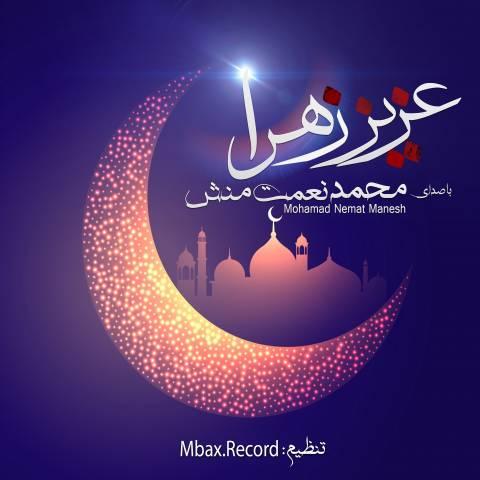 دانلود آهنگ محمد نعمت منش به نام عزیز زهرا