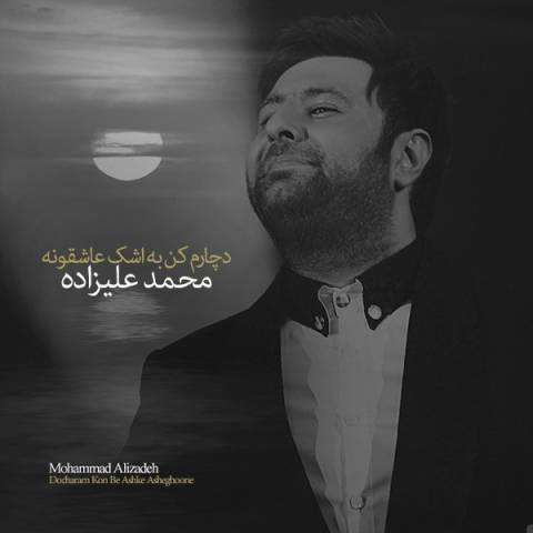 دانلود آهنگ جدید محمد علیزاده به نام دچارم کن به اشک عاشقونه