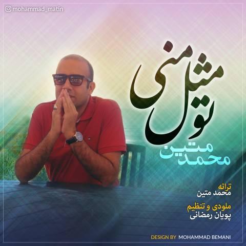 دانلود آهنگ محمد متین به نام تو مثل منی