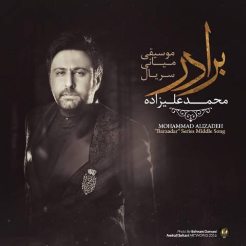 محمد علیزاده برادر 2 | دانلود آهنگ محمد علیزاده به نام برادر 2 + متن ترانه