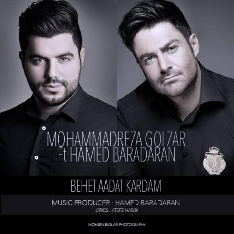 محمدرضا گلزار و حامد برادران بهت عادت کردم | دانلود آهنگ محمدرضا گلزار و حامد برادران به نام بهت عادت کردم + متن ترانه