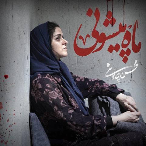 محسن چاوشی ماه پیشونی | دانلود آهنگ محسن چاوشی به نام ماه پیشونی + متن ترانه