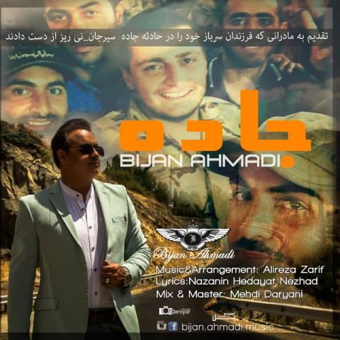 دانلود آهنگ بیژن احمدی به نام جاده