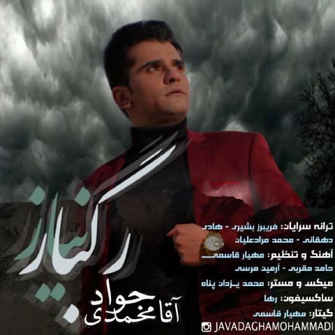 دانلود آلبوم جواد آقامحمدی به نام رگبار نیاز