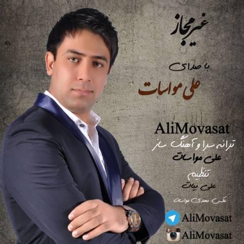 دانلود آلبوم علی مواسات به نام غیر مجاز