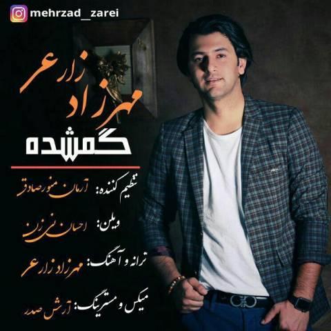 146841155539189258mehrzad-zarei-gomshodeh دانلود آهنگ جدید مهرزاد زارعی به نام گمشده