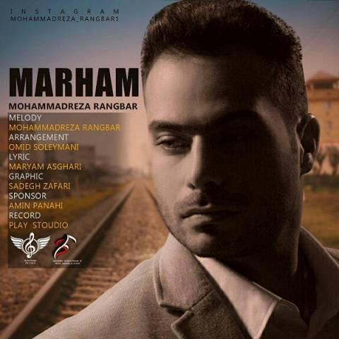 146841172756226962mohammadreza-ranjbar-marham دانلود آهنگ جدید محمدرضا رنجبر به نام مرهم