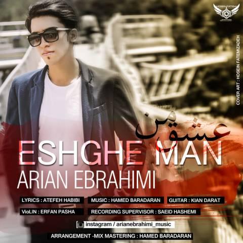 دانلود آهنگ آرین ابراهیمی به نام عشق من