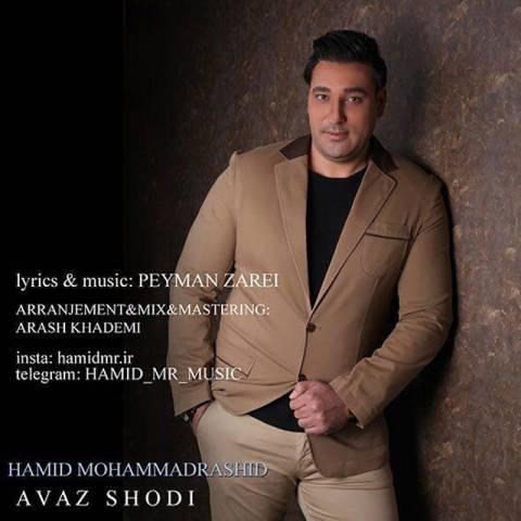 دانلود آهنگ حمید محمد رشید به نام عوض شدی