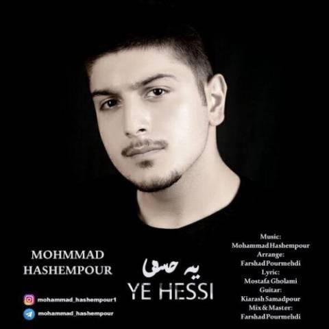 دانلود آهنگ محمد هاشم پور به نام یه حسی