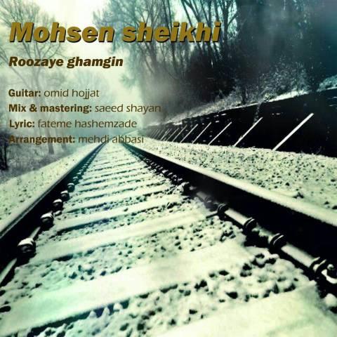 دانلود آهنگ محسن شیخی به نام روزای غمگین