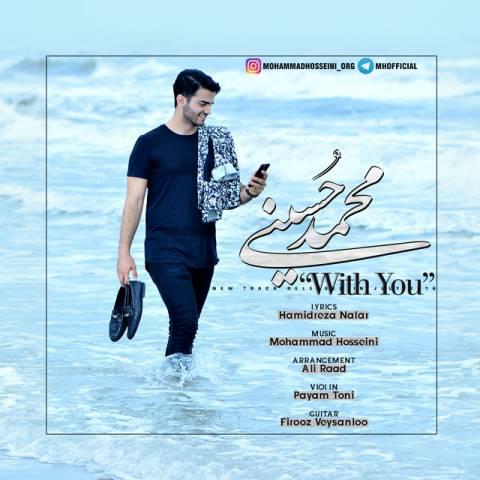 دانلود آهنگ محمد حسینی به نام با تو