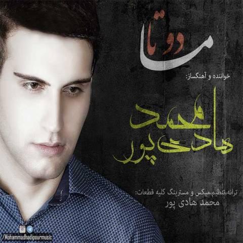 دانلود آلبوم محمد هادی پور به نام ما دوتا