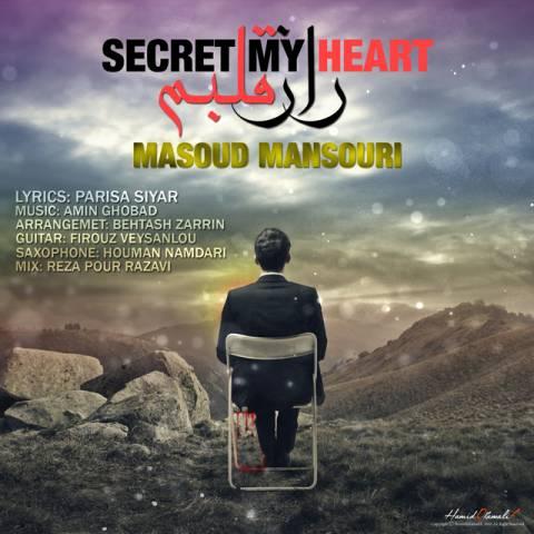 دانلود آهنگ مسعود منصوری به نام راز قلبم