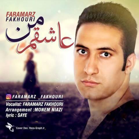 146946379049816076faramarz-fakhouri-ashegham-man دانلود آهنگ جدید فرامرز فخوری به نام عاشقم من