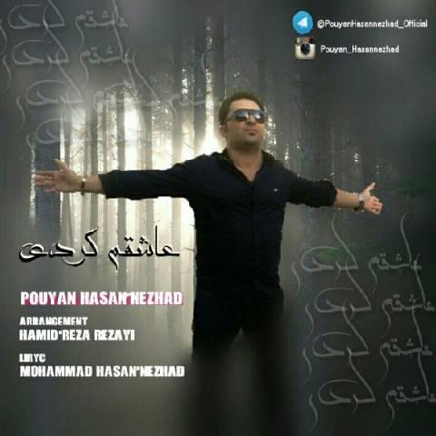 دانلود آهنگ پویان حسن نژاد به نام عاشقم کردی