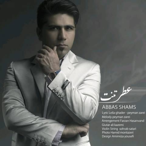 دانلود آهنگ عباس شمس به نام عطر تنت