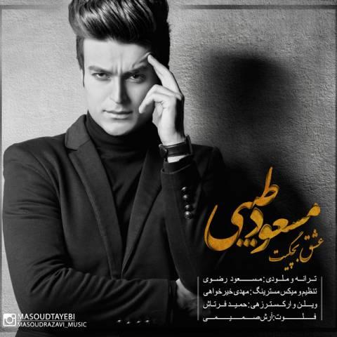 دانلود آهنگ مسعود طیبی به نام عشق بچگیت