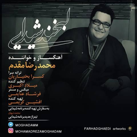 دانلود آهنگ محمدرضا مقدم به نام لبخند شیدایی