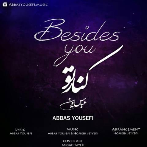 دانلود آهنگ عباس یوسفی به نام کنار تو