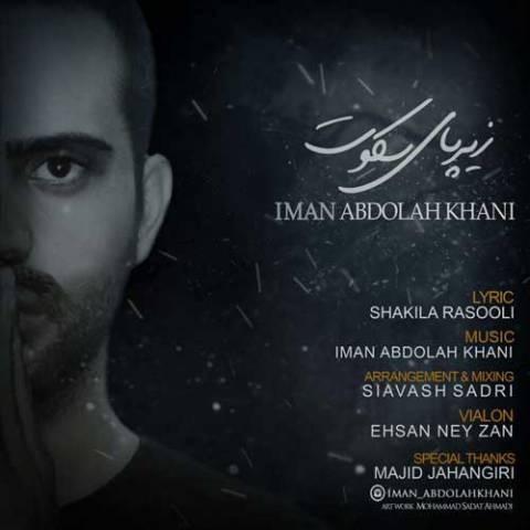 دانلود آهنگ ایمان عبدالله خانی به نام زیر پای سکوت