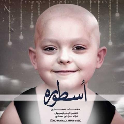 دانلود آهنگ محمد صمدی به نام اسطوره