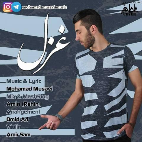 دانلود آهنگ محمد موسوی به نام غزل