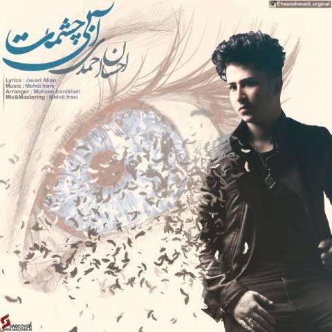 دانلود آهنگ احسان احمدی به نام آبی چشمات