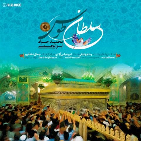 دانلود آهنگ محمدجواد ابوالحسنی به نام سلطان طوس