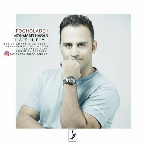 دانلود آهنگ محمد حسن هاشمی به نام فوق العاده