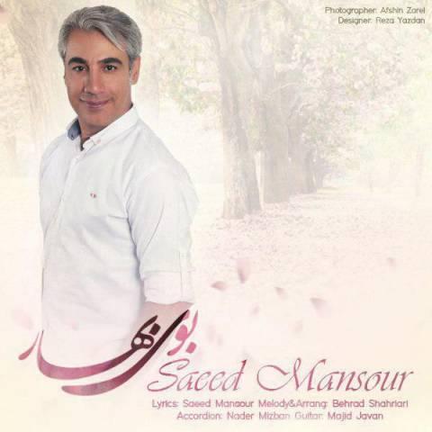 دانلود آهنگ سعید منصور به نام بوی بهار