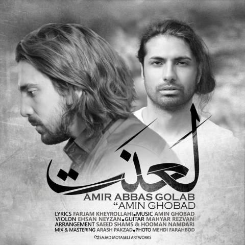 دانلود موزیک ویدئو امیر عباس گلاب و امین قباد به نام لعنت