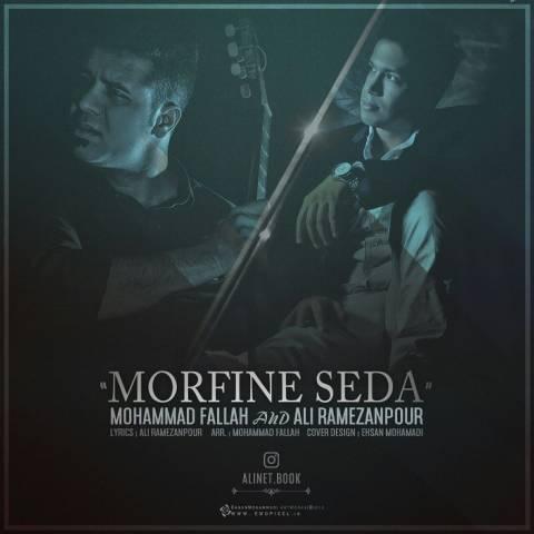 دانلود آهنگ محمد فلاح و علی رمضانپور به نام مورفین صدا