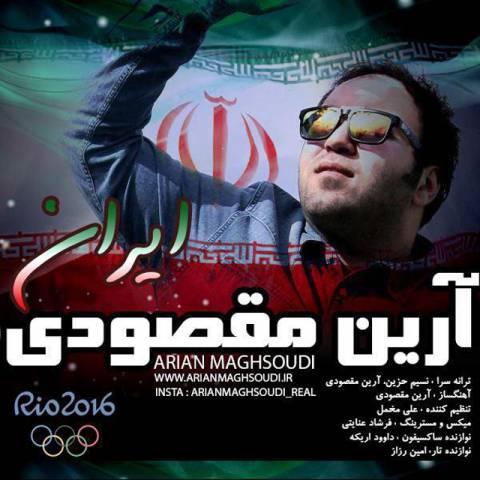 دانلود آهنگ آرین مقصودی به نام ایران