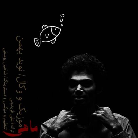 دانلود آهنگ نوید بهمن به نام ماهی
