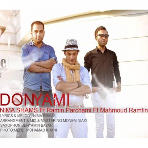 دانلود آهنگ نیما شمس و رامین پرچمی و محمود رامتین به نام دنیامی