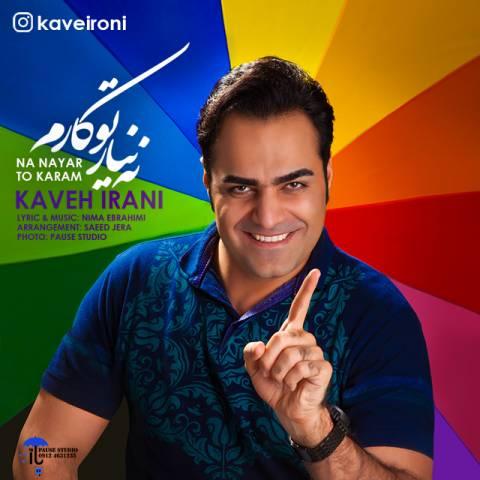 دانلود آهنگ کاوه ایرانی به نام نه نیار تو کارم