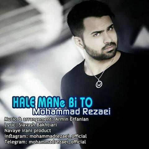 دانلود آهنگ محمد رضایی به نام حال من بی تو