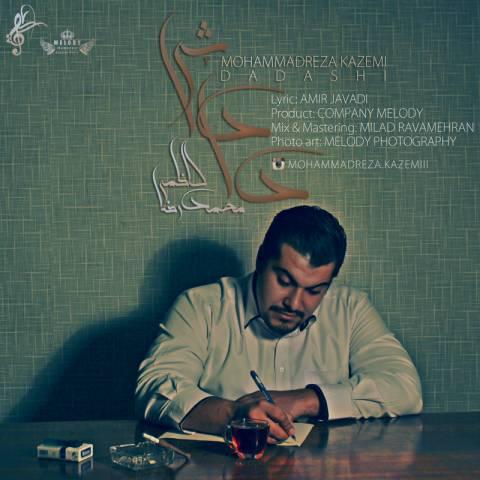 دانلود آهنگ محمدرضا کاظمی به نام داداشی
