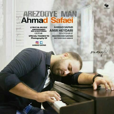 احمد صفایی آرزوی من | دانلود آهنگ احمد صفایی به نام آرزوی من + متن ترانه