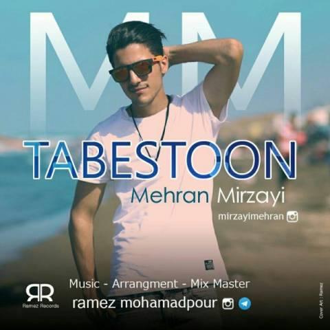 دانلود آهنگ مهران میرزایی به نام تابستون