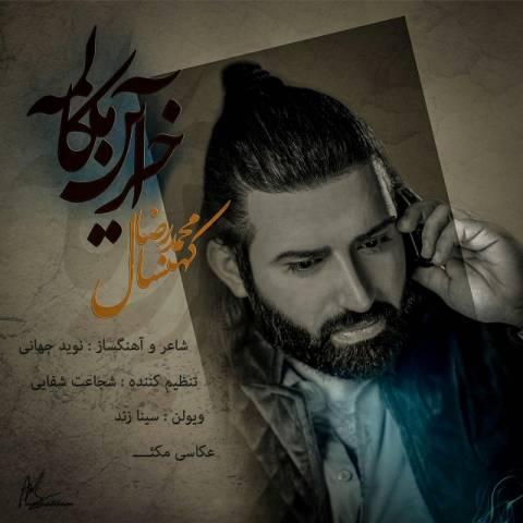 دانلود آهنگ محمدرضا کهنسال به نام آخرین مکالمه
