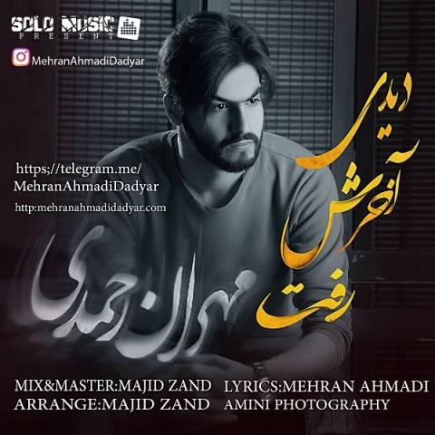 دانلود آهنگ مهران احمدی به نام دیدی آخرش رفت