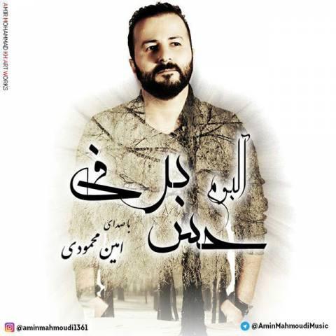 دانلود آلبوم امین محمودی به نام حس برفی