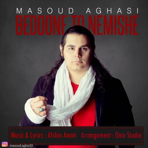 دانلود آهنگ مسعود آقاسی به نام بدون تو نمیشه