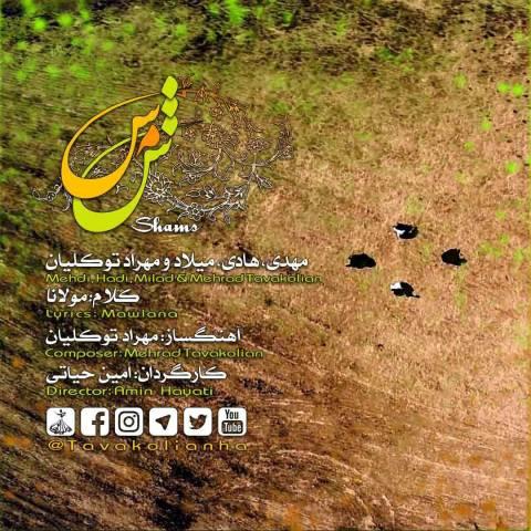 دانلود موزیک ویدئو برادران توکلیان به نام شمس