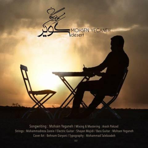 محسن یگانه کویر | دانلود آهنگ محسن یگانه به نام کویر