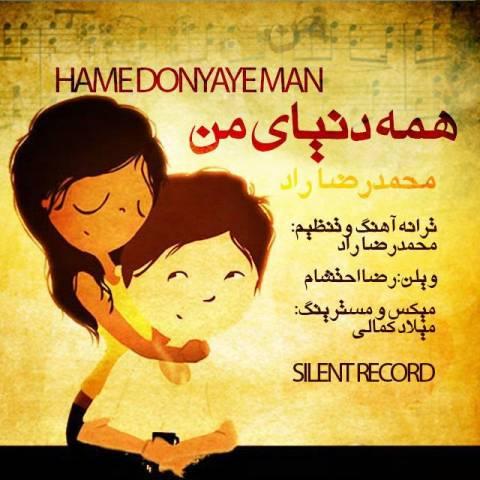 دانلود آهنگ محمدرضا راد به نام همه دنیای من